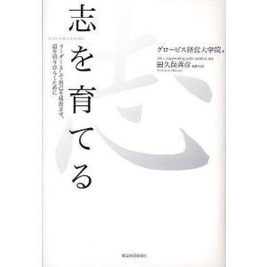 志を育てる リーダーとして自己を成長させ、道を切りひらくために / グロービス経営大学院 / 田久保善彦|bookfan