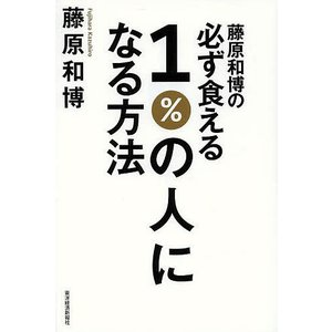 著:藤原和博 出版社:東洋経済新報社 発行年月:2013年09月 キーワード:ビジネス書