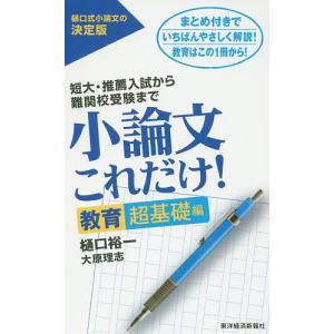 著:樋口裕一 著:大原理志 出版社:東洋経済新報社 発行年月:2016年08月