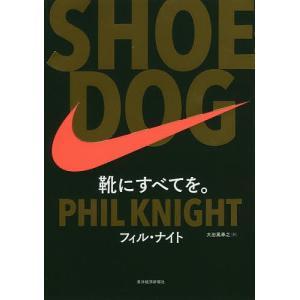 SHOE DOG 靴にすべてを。/フィル・ナイト/大田黒奉之