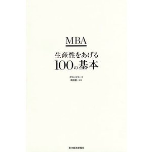 MBA生産性をあげる100の基本 / グロービス / 嶋田毅