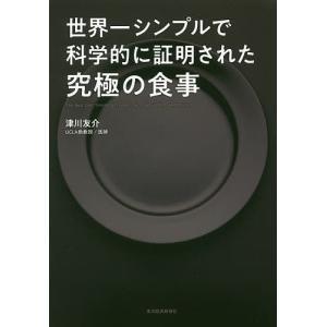 著:津川友介 出版社:東洋経済新報社 発行年月:2018年04月 キーワード:健康