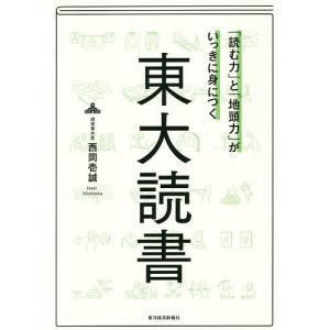 「読む力」と「地頭力」がいっきに身につく東大読書/西岡壱誠