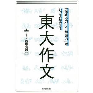 「伝える力」と「地頭力」がいっきに高まる東大作文 / 西岡壱誠|bookfan