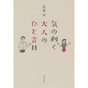 気の利く大人のひと言目 / 齋藤孝 bookfan