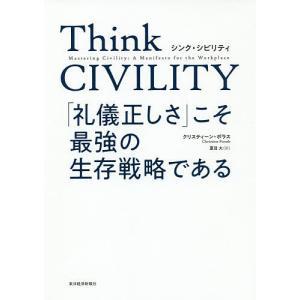 Think CIVILITY 「礼儀正しさ」こそ最強の生存戦略である / クリスティーン・ポラス / 夏目大
