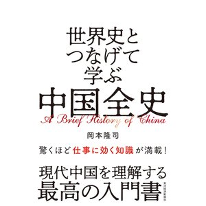 世界史とつなげて学ぶ中国全史 / 岡本隆司