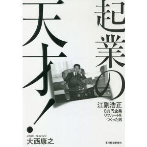 起業の天才! 江副浩正8兆円企業リクルートをつくった男 / 大西康之 bookfan