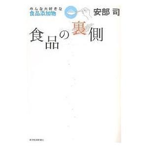 著:安部司 出版社:東洋経済新報社 発行年月:2005年11月