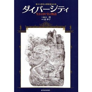 著:山口一男 画:森妙子 出版社:東洋経済新報社 発行年月:2008年07月