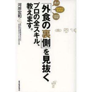 著:河岸宏和 出版社:東洋経済新報社 発行年月:2014年05月
