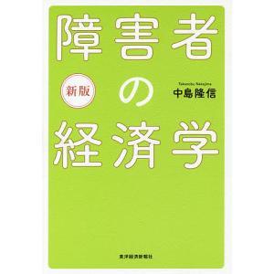 障害者の経済学 / 中島隆信