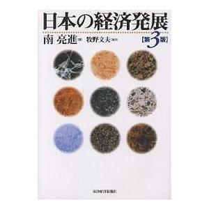 日本の経済発展 / 南亮進