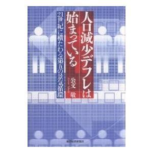 著:公文敬 出版社:東洋経済新報社 発行年月:2006年04月