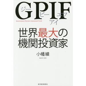 著:小幡績 出版社:東洋経済新報社 発行年月:2014年07月