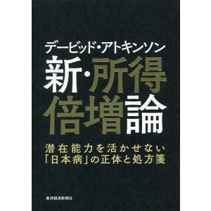 デービッド・アトキンソン新・所得倍増論 潜在能力を活かせない「日本病」の正体と処方箋 / デービッド・アトキンソン