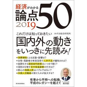 著:みずほ総合研究所 出版社:東洋経済新報社 発行年月:2018年12月