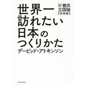 世界一訪れたい日本のつくりかた 新・観光立国論〈実践編〉 / デービッド・アトキンソン|bookfan