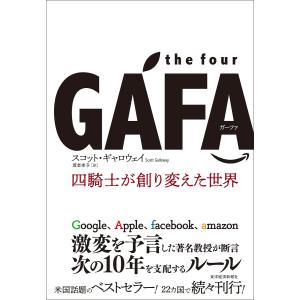 the four GAFA(ガーファ) 四騎士が創り変えた世界 / スコット・ギャロウェイ / 渡会圭子