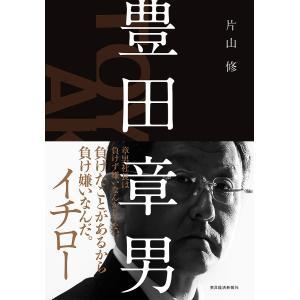 豊田章男 / 片山修|bookfan