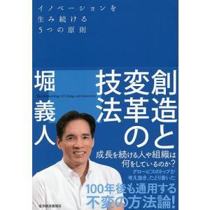 著:堀義人 出版社:東洋経済新報社 発行年月:2018年09月 キーワード:ビジネス書