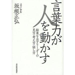 著:坂根正弘 出版社:東洋経済新報社 発行年月:2012年03月 キーワード:ビジネス書