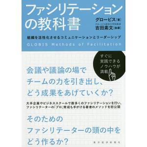 ファシリテーションの教科書 組織を活性化させるコミュニケーションとリーダーシップ / グロービス / 吉田素文|bookfan