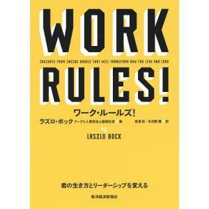 ワーク・ルールズ! 君の生き方とリーダーシップを変える / ラズロ・ボック / 鬼澤忍 / 矢羽野薫 bookfan