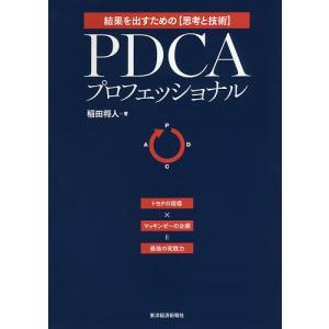 著:稲田将人 出版社:東洋経済新報社 発行年月:2016年02月 キーワード:ビジネス書