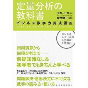 定量分析の教科書 ビジネス数字力養成講座 / グロービス / 鈴木健一|bookfan