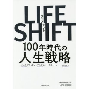 LIFE SHIFT 100年時代の人生戦略 / リンダ・グラットン / アンドリュー・スコット / 池村千秋|bookfan