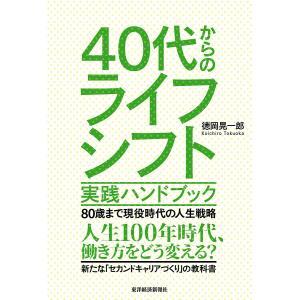 著:徳岡晃一郎 出版社:東洋経済新報社 発行年月:2019年03月 キーワード:ビジネス書