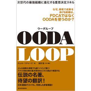 OODA LOOP 次世代の最強組織に進化する意思決定スキル / チェット・リチャーズ / 原田勉