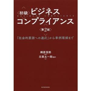 初級ビジネスコンプライアンス 「社会的要請への適応」から事例理解まで / 郷原信郎 / 元榮太一郎