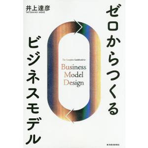 ゼロからつくるビジネスモデル / 井上達彦 bookfan