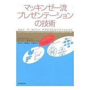 マッキンゼー流プレゼンテーションの技術 / ジーン・ゼラズニー / 数江良一