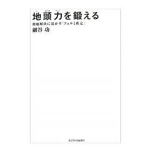 地頭力を鍛える 問題解決に活かす「フェルミ推定」 / 細谷功