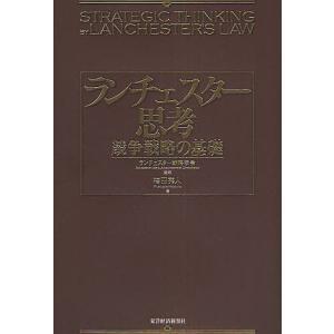 ランチェスター思考 競争戦略の基礎 / 福田秀人|bookfan