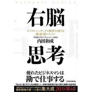 右脳思考 ロジカルシンキングの限界を超える観・感・勘のススメ / 内田和成|bookfan