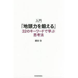 入門『地頭力を鍛える』32のキーワードで学ぶ思考法 / 細谷功