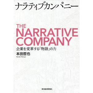 ナラティブカンパニー 企業を変革する「物語」の力 / 本田哲也 bookfan