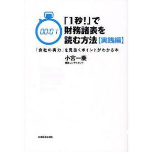 「1秒!」で財務諸表を読む方法 実践編 / 小宮一慶