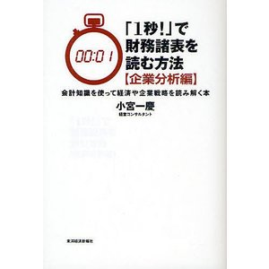 著:小宮一慶 出版社:東洋経済新報社 発行年月:2010年12月