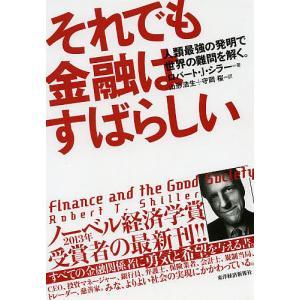 それでも金融はすばらしい 人類最強の発明で世界の難問を解く。 / ロバート・J・シラー / 山形浩生 / 守岡桜|bookfan