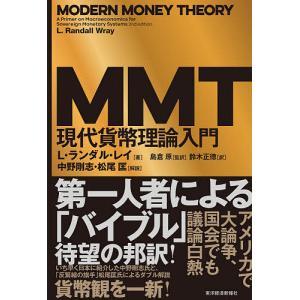 MMT現代貨幣理論入門 / L・ランダル・レイ / 島倉原 / 鈴木正徳