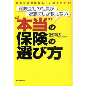 著:都倉健太 出版社:東洋経済新報社 発行年月:2010年07月 キーワード:ビジネス書