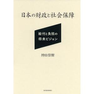 日本の財政と社会保障 給付と負担の将来ビジョン / 持田信樹