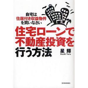 著:星輝 出版社:東洋経済新報社 発行年月:2011年06月 キーワード:ビジネス書