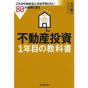 著:玉川陽介 出版社:東洋経済新報社 発行年月:2013年11月 キーワード:ビジネス書