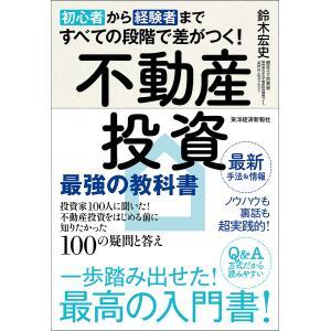 著:鈴木宏史 出版社:東洋経済新報社 発行年月:2018年10月 キーワード:bkc ビジネス書